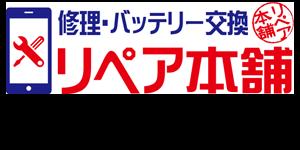 和歌山でのiPhone修理はリペア本舗和歌山店