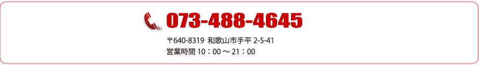 リペア本舗和歌山店電話番号
