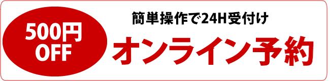 和歌山でのiPhone修理の予約