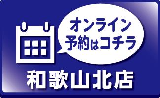 リペア本舗和歌山北店オンライン予約