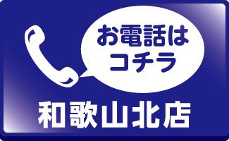 リペア本舗和歌山北店電話番号
