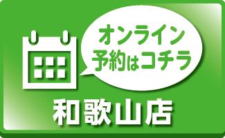 リペア本舗和歌山店店オンライン予約
